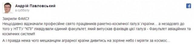 Закрыли единственный в стране факультет авиационных и космических систем