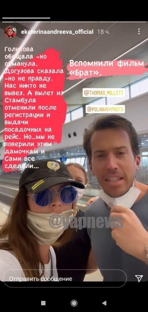 Застрявшая в Турции Екатерина Андреева обвинила Голикову во лжи