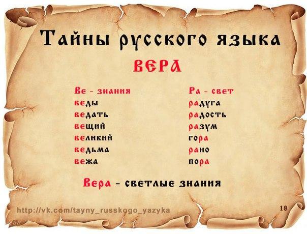 тайны русского языка от старины до современности шутка, ставшая