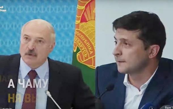 Видеосравнение Зеленского и Лукашенко от белорусских журналистов (Видео)
