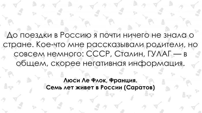 5511664-934545 Иностранцы в русской провинции Посреди России