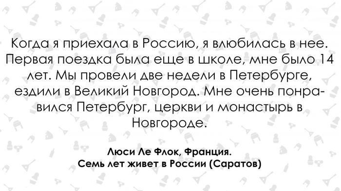 5511664-934546 Иностранцы в русской провинции Посреди России