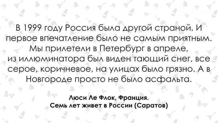5511664-934547 Иностранцы в русской провинции Посреди России