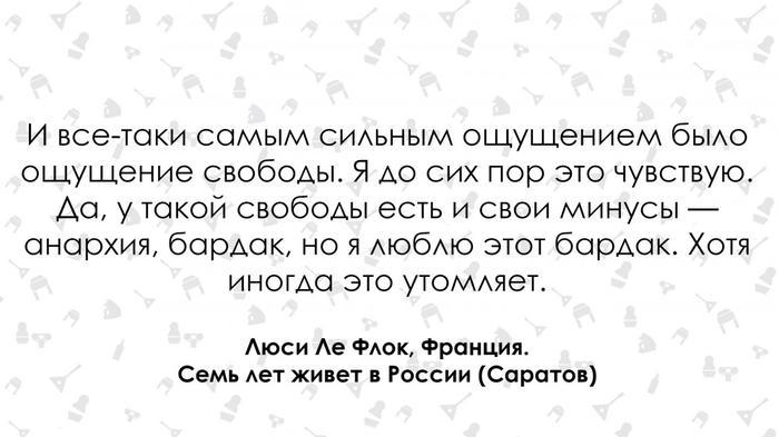 5511664-934548 Иностранцы в русской провинции Посреди России