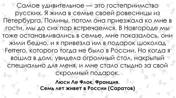5511664-934549 Иностранцы в русской провинции Посреди России
