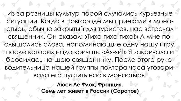 5511664-934550 Иностранцы в русской провинции Посреди России