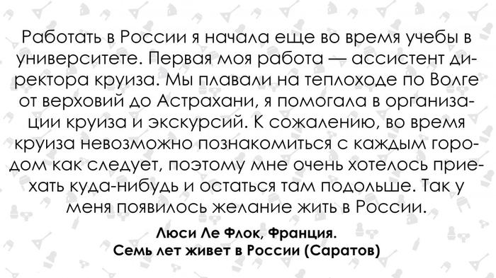 5511664-934551 Иностранцы в русской провинции Посреди России