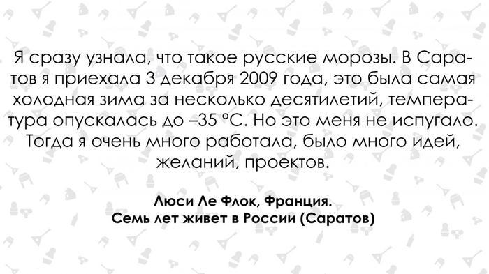 5511664-934555 Иностранцы в русской провинции Посреди России