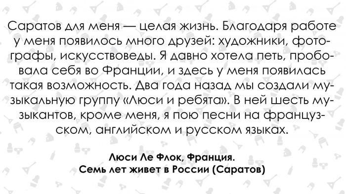 5511664-934557 Иностранцы в русской провинции Посреди России