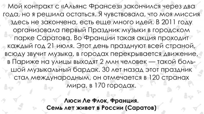 5511664-934559 Иностранцы в русской провинции Посреди России
