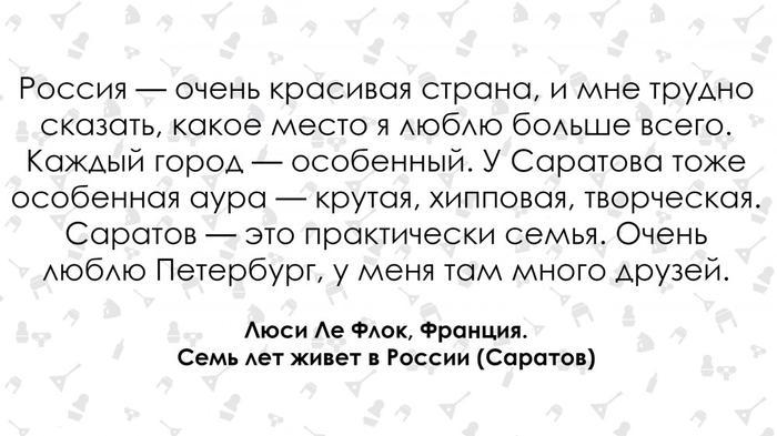 5511664-934565 Иностранцы в русской провинции Посреди России