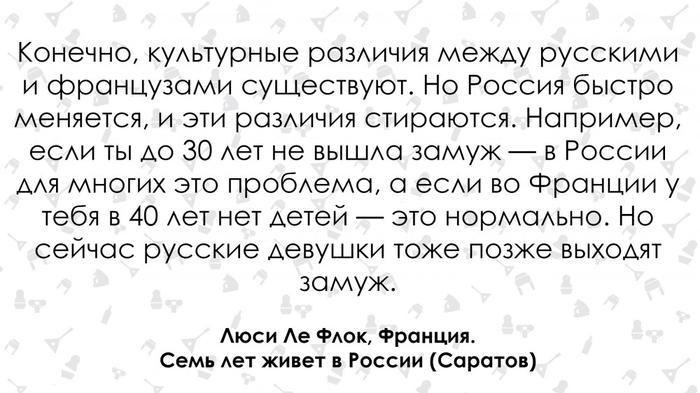 5511664-934567 Иностранцы в русской провинции Посреди России