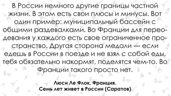 5511664-934569 Иностранцы в русской провинции Посреди России