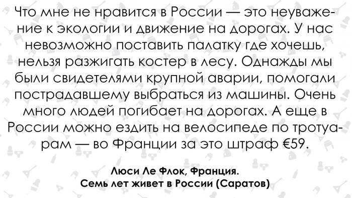 5511664-934572 Иностранцы в русской провинции Посреди России