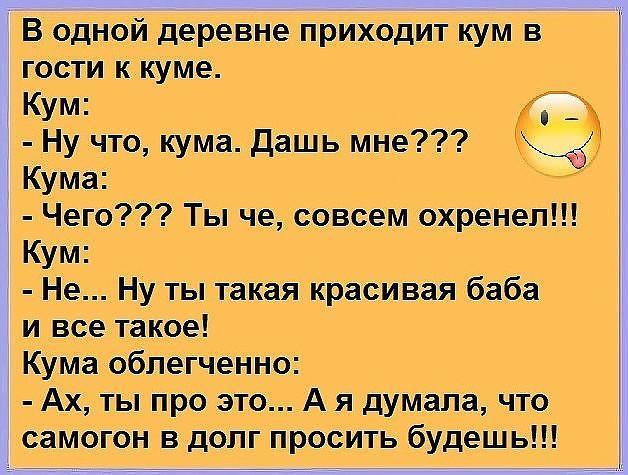 Варианты Анекдотов
