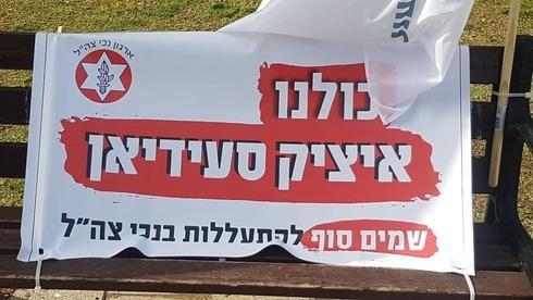 ארגון נכי צה ל בהפגנת מחאה נגד הטיפול בנכי צה ל ותמיכה באיציק סעידיאן