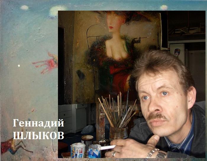 Геннадий Александрович Шлыков.