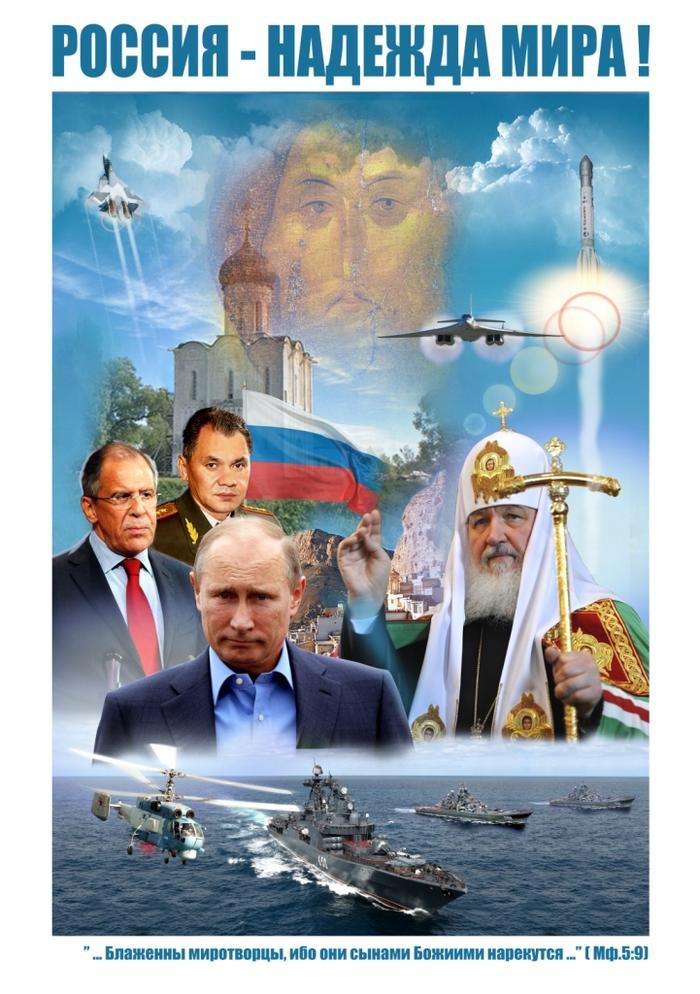Картинки по запросу россия надежда мира