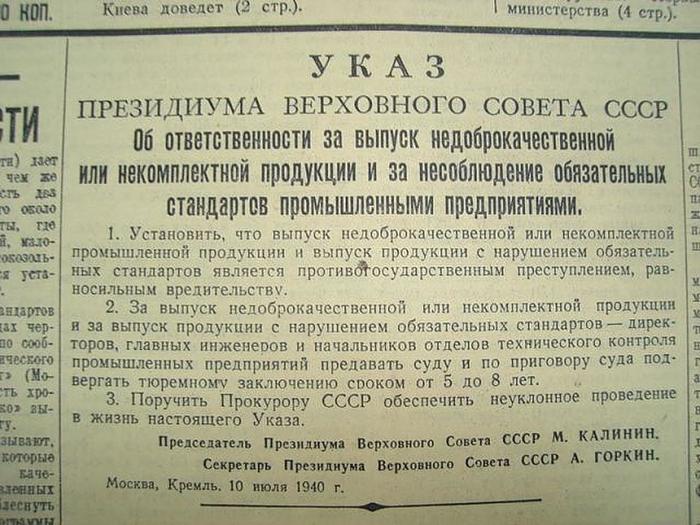 c0436bcb4d2 При СССР была уголовная ответственность за несоблюдение ГОСТов ...