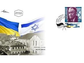 Израиль и Украина выпустили совместную марку
