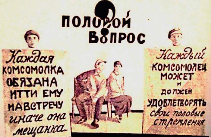 Заповеди социалистической сексуальной революции