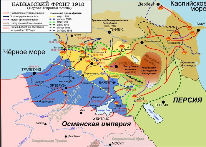 Кавказский фронт в 1918 году.