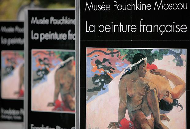 Постеры к выставке картин импрессионистов из коллекции Музея изобразительных искусств имени Пушкина. Картины были арестованы в 2005 году в Швейцарии по запросу Noga.