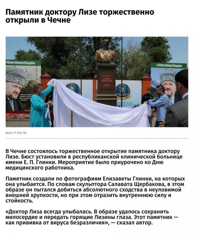 В Чечне увековечили память доктора Лизы