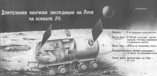 На Луну к 50-летию Октября