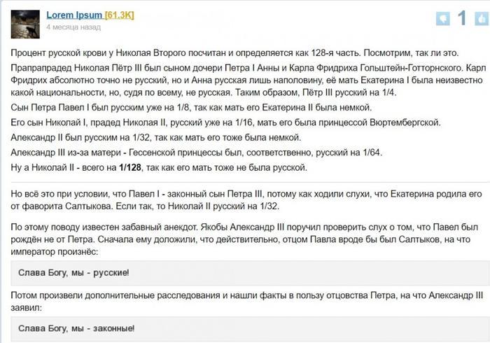 Царь Николай 2. О его русскости