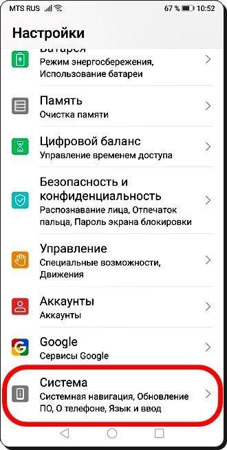 Экран №2 смартфона - входим в раздел «Система».