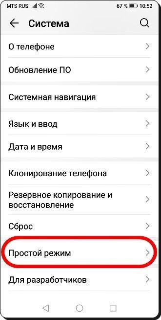 Экран №3 смартфона - нажать на пункт «Простой режим».