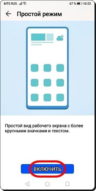 Экран №4 смартфона - нажать на кнопку «ВКЛЮЧИТЬ».