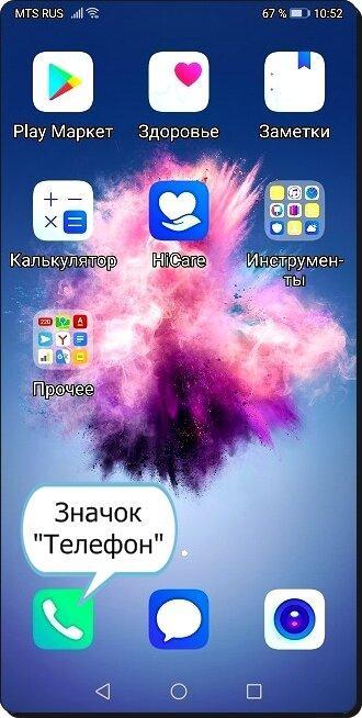 Экран №6 смартфона – вид Рабочего экрана в «Простом режиме».