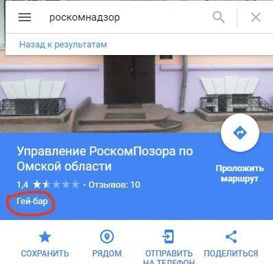 """Роскомнадзор в Google-картах переименовали в """"Роскомпозор"""" и обозначили как гей-бар"""