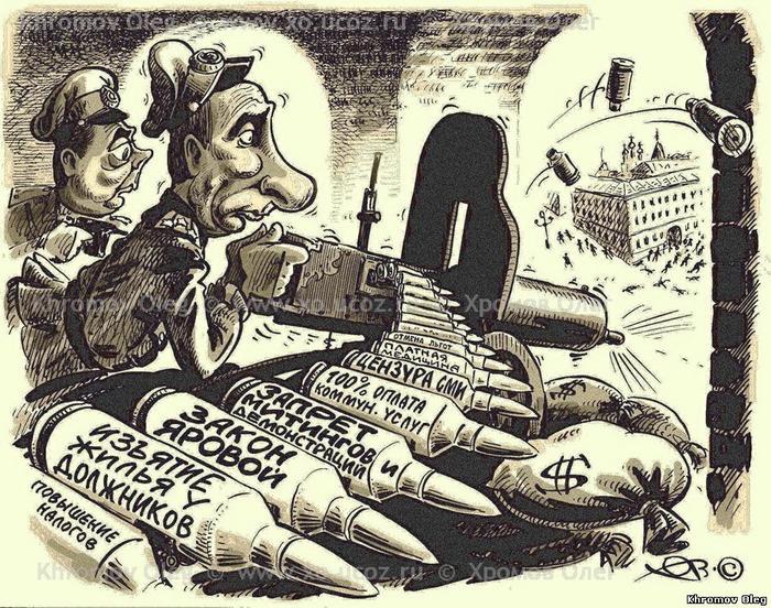 Картинки политика сатира