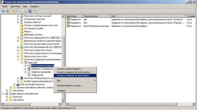 AppLocker заблокирует нежелательные программы