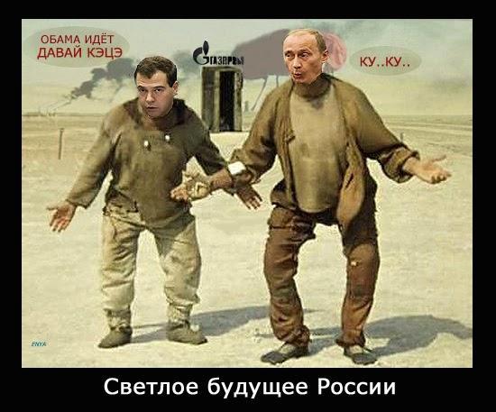Юмор и сатира.: Путин Россию ведет в светлую даль. Конгениально ёпст...