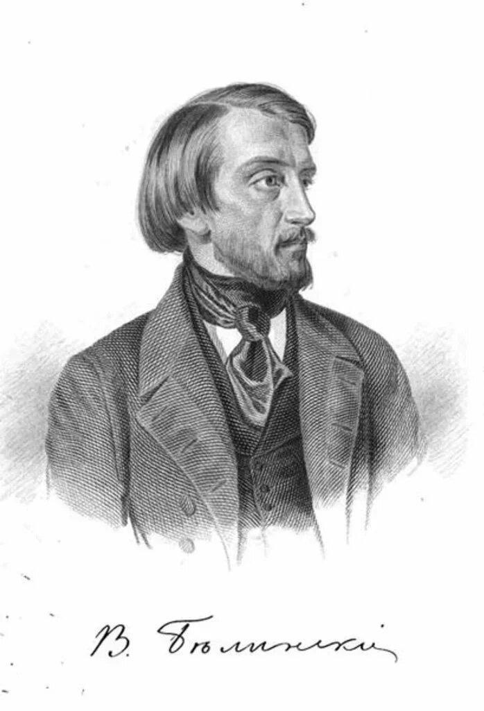 Белинский, Виссарион Григорьевич (1811-1846) - литературный критик