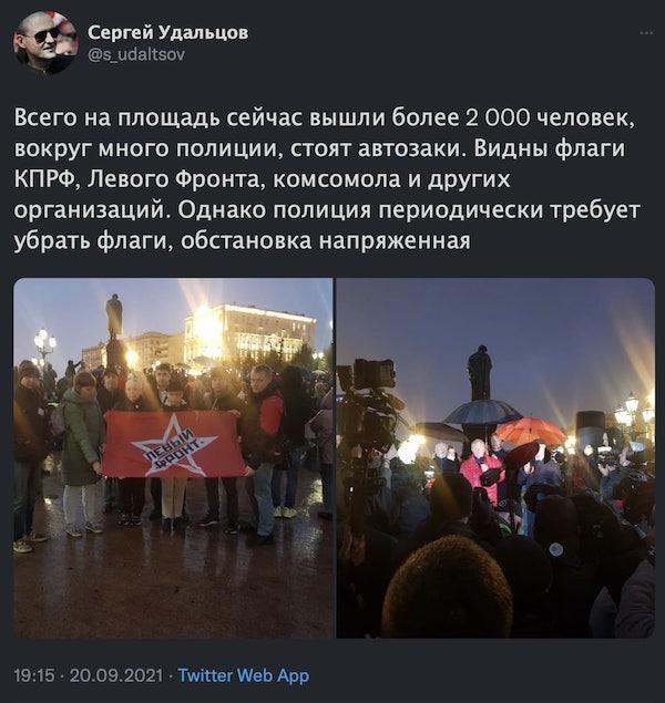 Коммунисты вывели недовольных результатами выборов на улицу