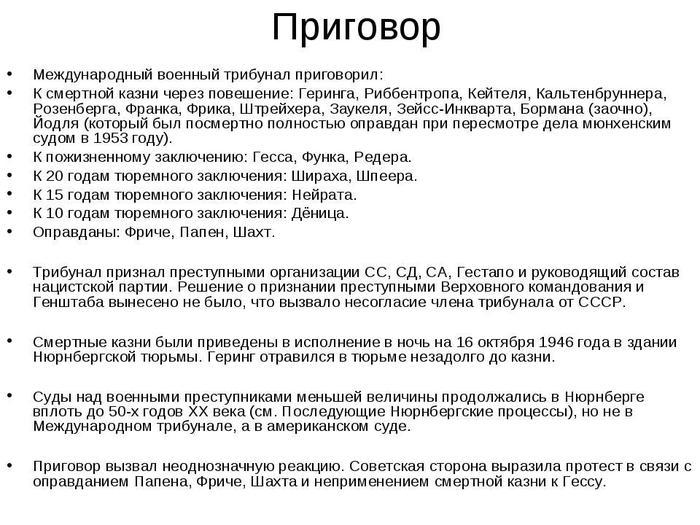 Великая страна СССР,Нюрнбергский трибунал, суд народов
