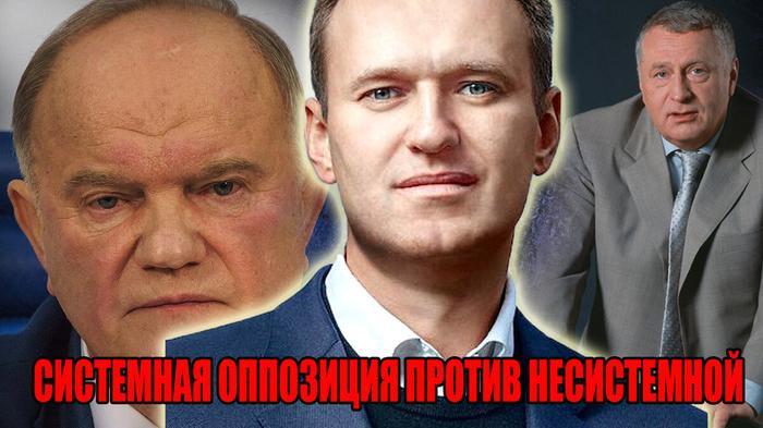 Как Жириновский, Зюганов и Миронов отреагировали на возвращение Навального. Коллаж - авторский.