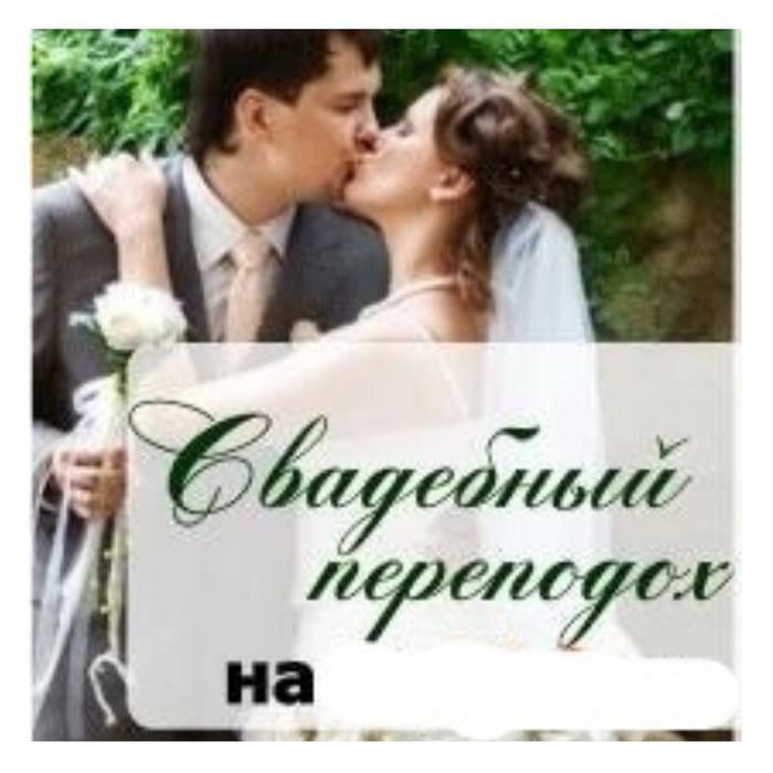 Да свершится свадебный переподох безграмотность, грамматика, объявления, опечатки, ошибки, юмор