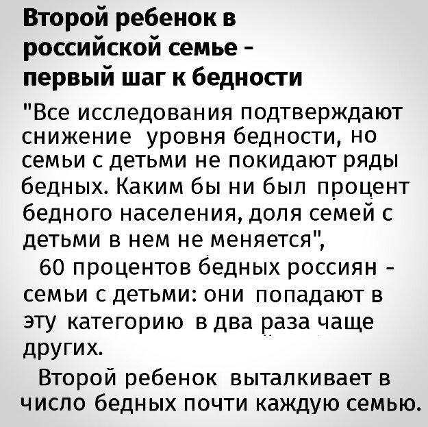 Данные из доклада ЮНИСЕФ  Детская бедность в России: тревожные тенденции и выбор стратегических действий , подготовленного Независимым институтом социальной политики.