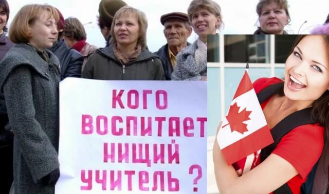$100 000 в год: Зарплата учителей в Канаде и в России