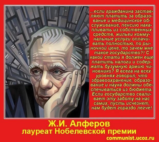 Живя в Советском Союзе, я не был коммунистом. Пожив в современной России, я им стал.