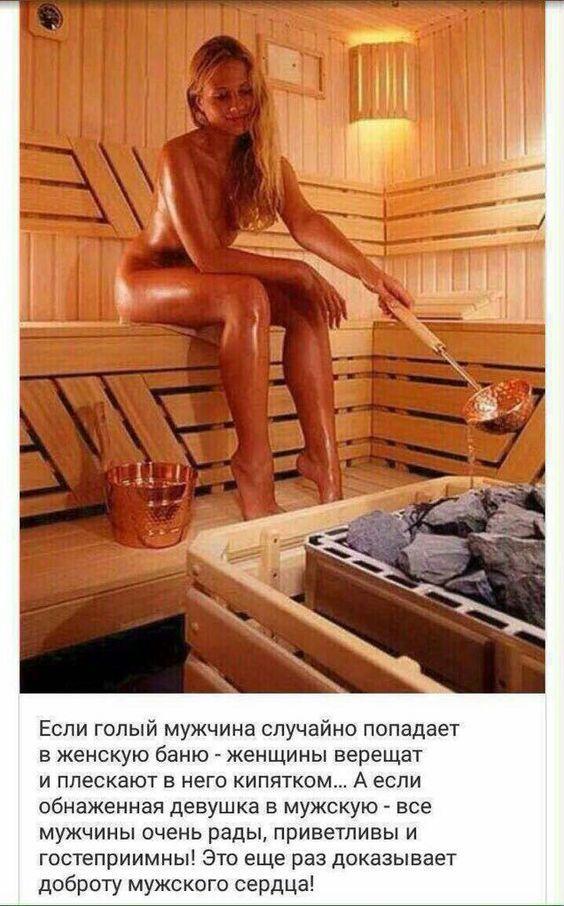 В бане и сауне