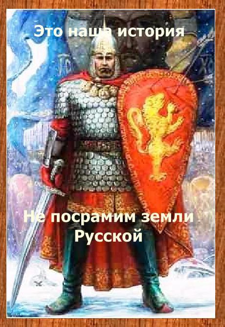 Не посрамим земли Русской...это наша история...