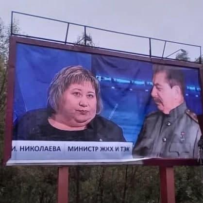 В Новгородской области повесили баннер со Сталиным, «наблюдающим» за министром ЖКХ