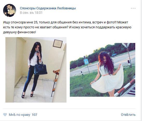 Ищу любовницу спонсора москва